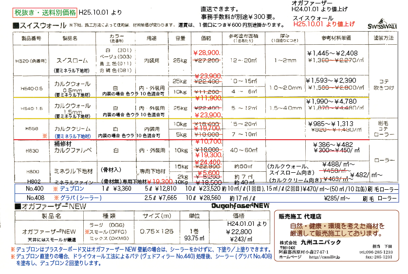 ○新新新Swiss Wall 価格表H25-10-01